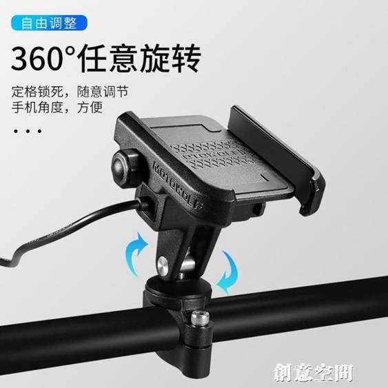 鋁合金摩托車手機架導航支架可充電自行車電瓶車機車電動車手機架