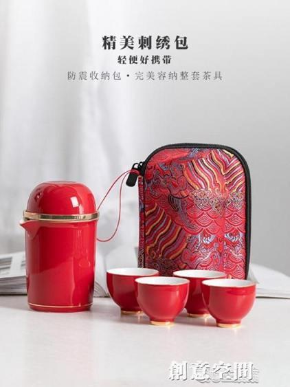 快客杯 便攜式快客杯陶瓷一壺五杯收納包旅行泡茶壺家用功夫茶具小套裝