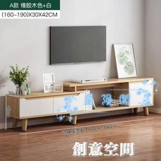 電視櫃 北歐電視櫃茶幾組合小戶型簡約現代客廳電視機櫃套裝簡易伸縮地櫃