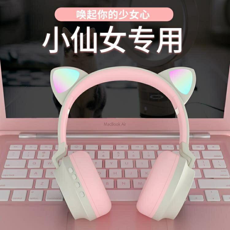 少女心帶麥克風韓頭戴式無線耳麥耳機貓耳朵女生款潮帶麥電競游戲台式