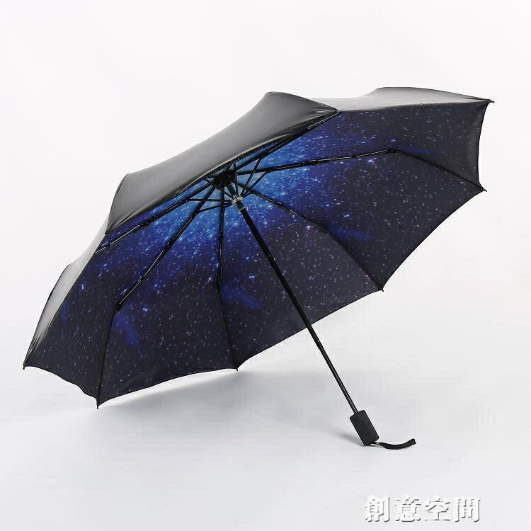 小清新輕便摺疊傘黑膠太陽傘晴雨傘遮陽傘防曬防紫外線創意女洋傘