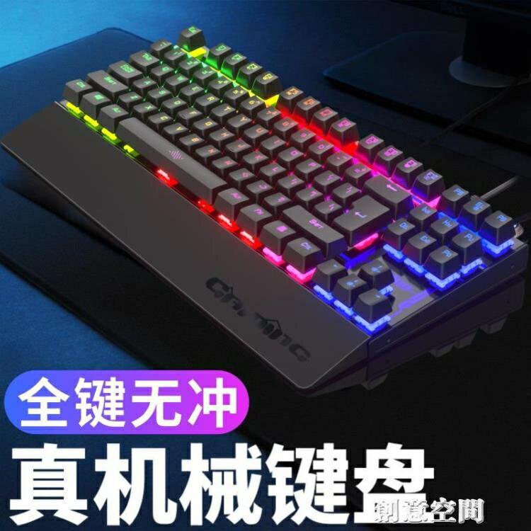 真機械鍵盤電腦usb有線背光台式外接辦公筆記本青軸黑軸104鍵全鍵無沖