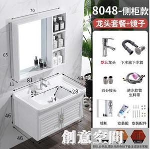 太空鋁浴室櫃組合衛生間洗手洗臉盆小戶型現代簡約洗漱台面盆鏡櫃