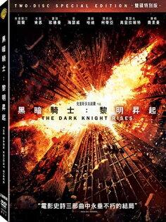 黑暗騎士:黎明昇起DVD