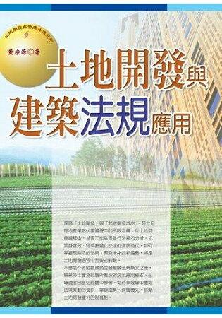 土地開發與建築法規應用(2019最新版)