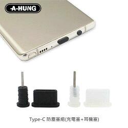 【A-HUNG】Type-C 防塵塞組 充電孔 耳機孔 耳機塞 充電塞 安卓手機 防塵套 防塵蓋 USB Type C