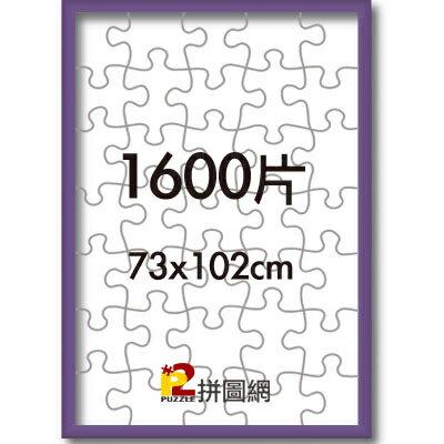 P2拼圖網:深紫-1600片鋁框