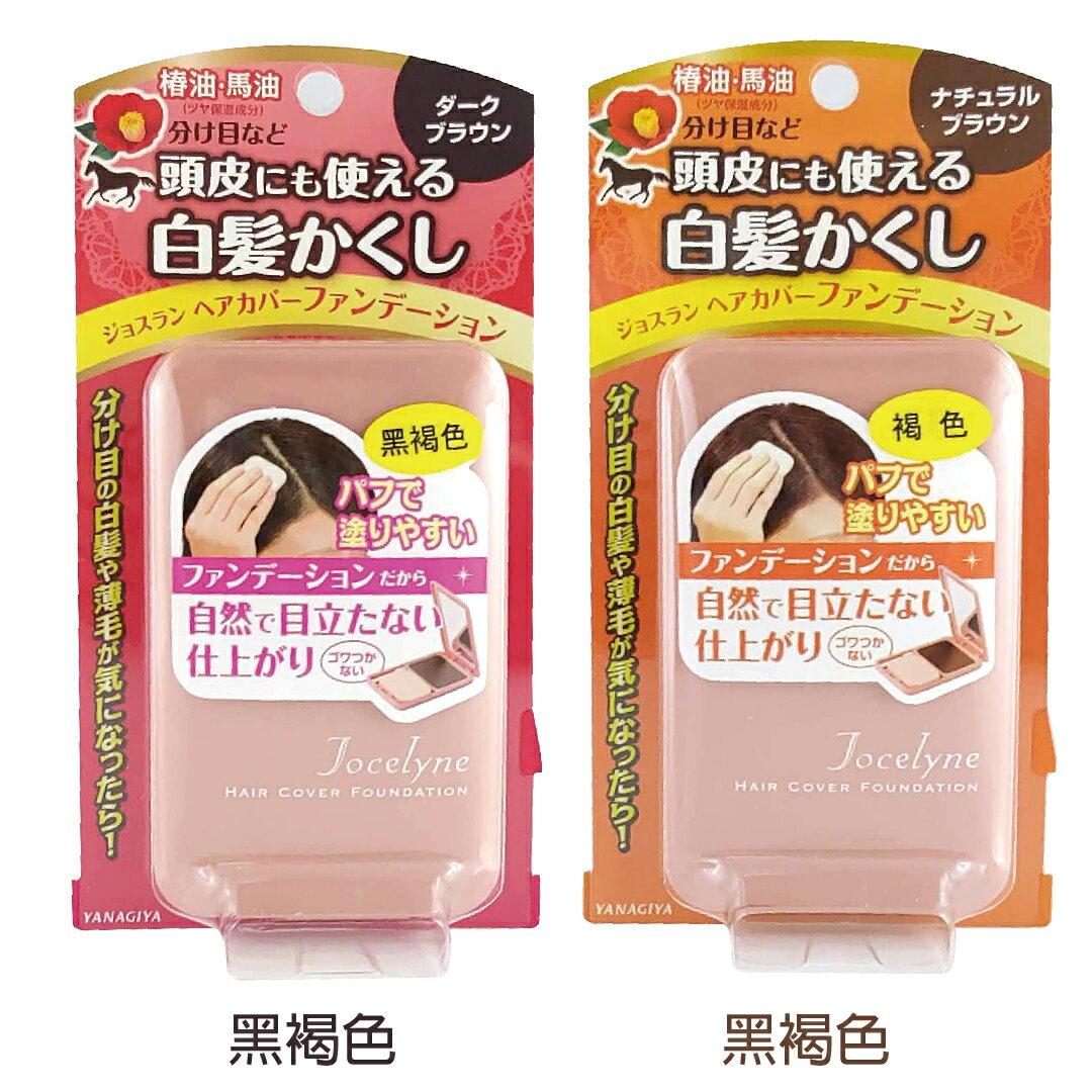 日本柳屋 雅娜蒂 白髮遮瑕粉餅(黑褐色/褐色)