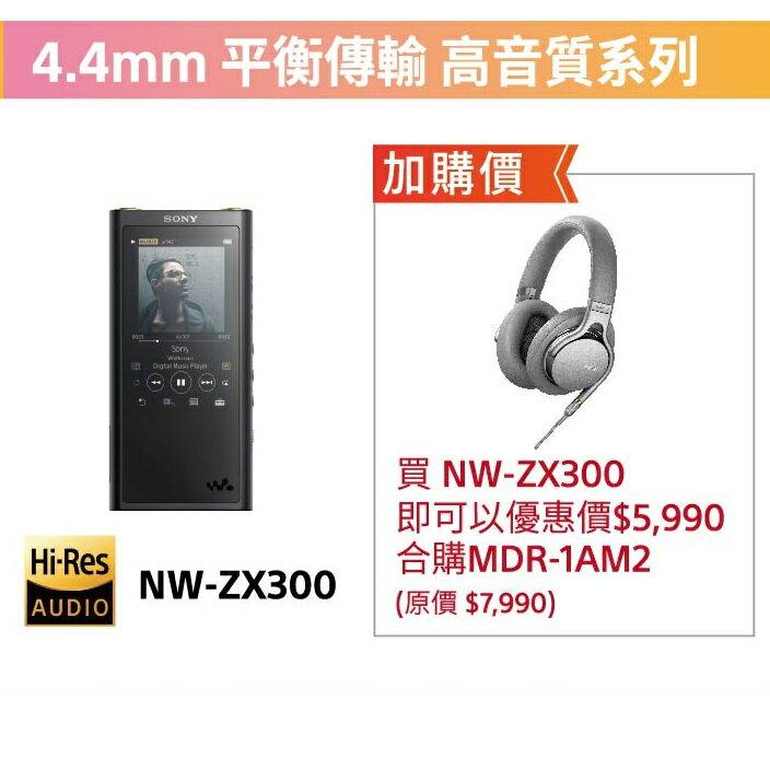 合購優惠 SONY Hi-Res Walkman 64G 數位隨身聽 NW-ZX300 + MDR-1AM2 - 限時優惠好康折扣