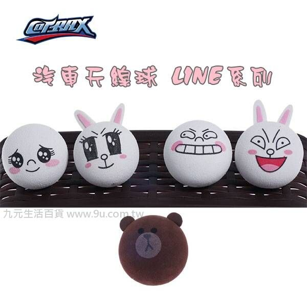【九元生活百貨】Cotrax 汽車天線球-靦腆兔兔 LINE系列 裝飾天線球
