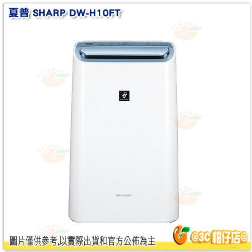夏普 SHARP DW-H10FT PCI 自動除菌離子 空氣清淨 除濕機 公司貨 10L 除溼機 衣物乾燥