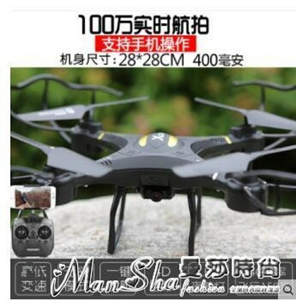 無人機超大遙控飛機無人機高清專業直升機充電四軸飛行器兒童玩具LX 女神節樂購