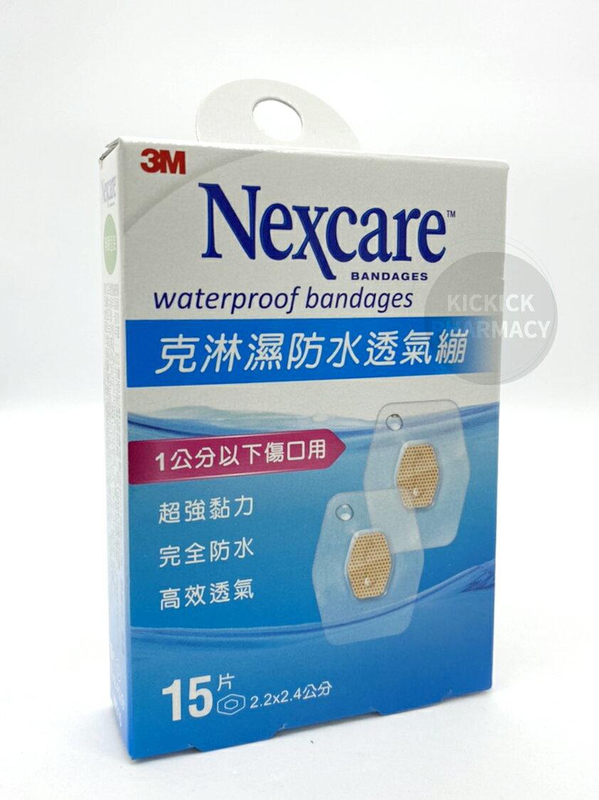 3M 克淋濕防水透氣繃 W515 Nexcare 1公分以下傷口用 (2.2cm*2.4cm) 15片/盒016453