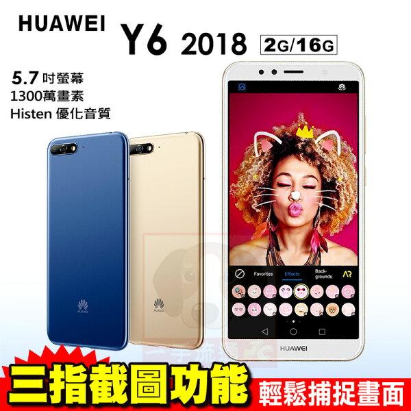 HUAWEIY620185.7吋四核心2G16G智慧型手機免運費