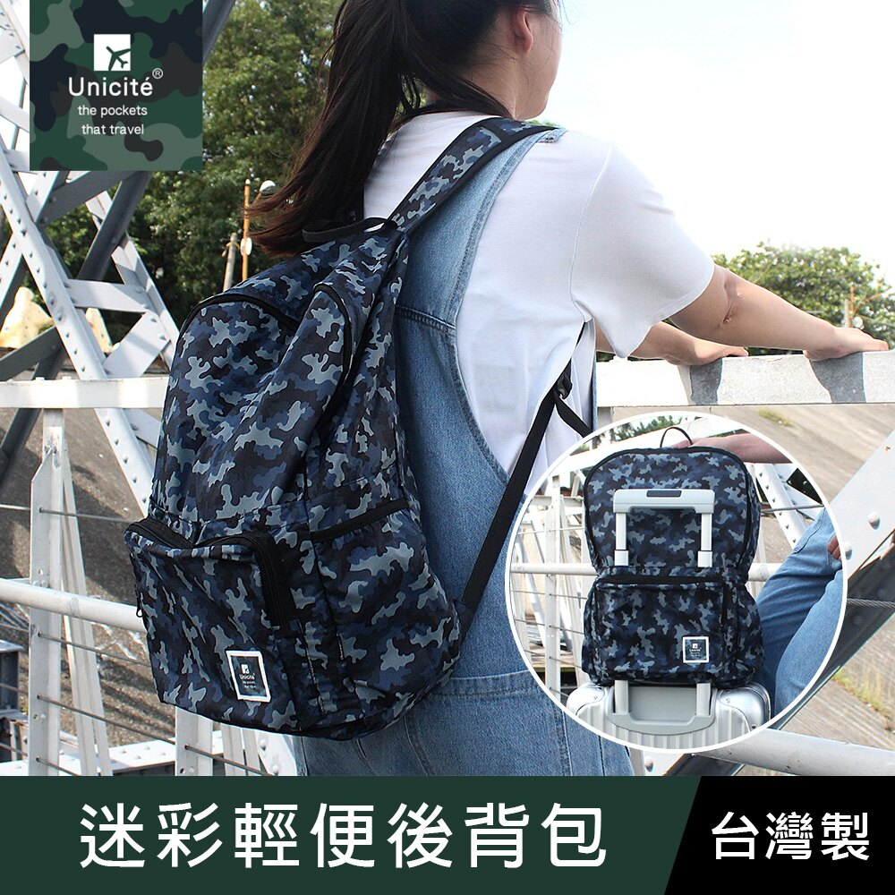 珠友 SN-25005  迷彩輕便後背包/雙肩後背包/旅行背包/登山包/運動背包/防水收納包