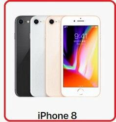 【滿3000點數10%回饋】APPLE iPhone8 4.7吋 256G 金/灰/銀 三色 台灣原廠公司貨