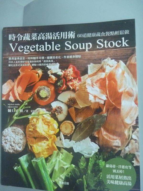~書寶 書T6/餐飲_ZDB~時令蔬菜高湯活用術:60道健康蔬食餐點輕鬆做_ 口正樹