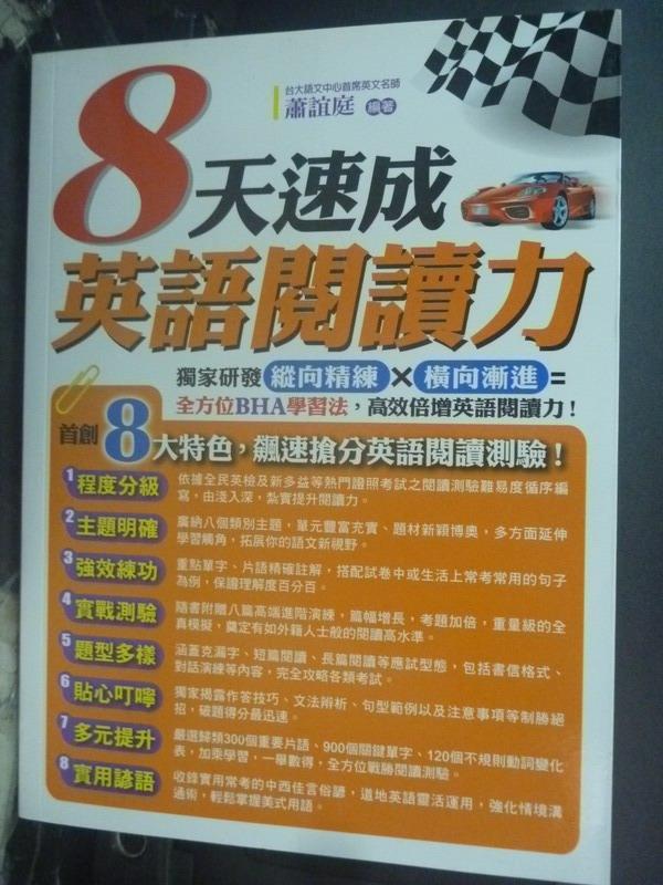 ~書寶 書T5/語言學習_XEJ~8天速成英語閱讀力_蕭誼庭