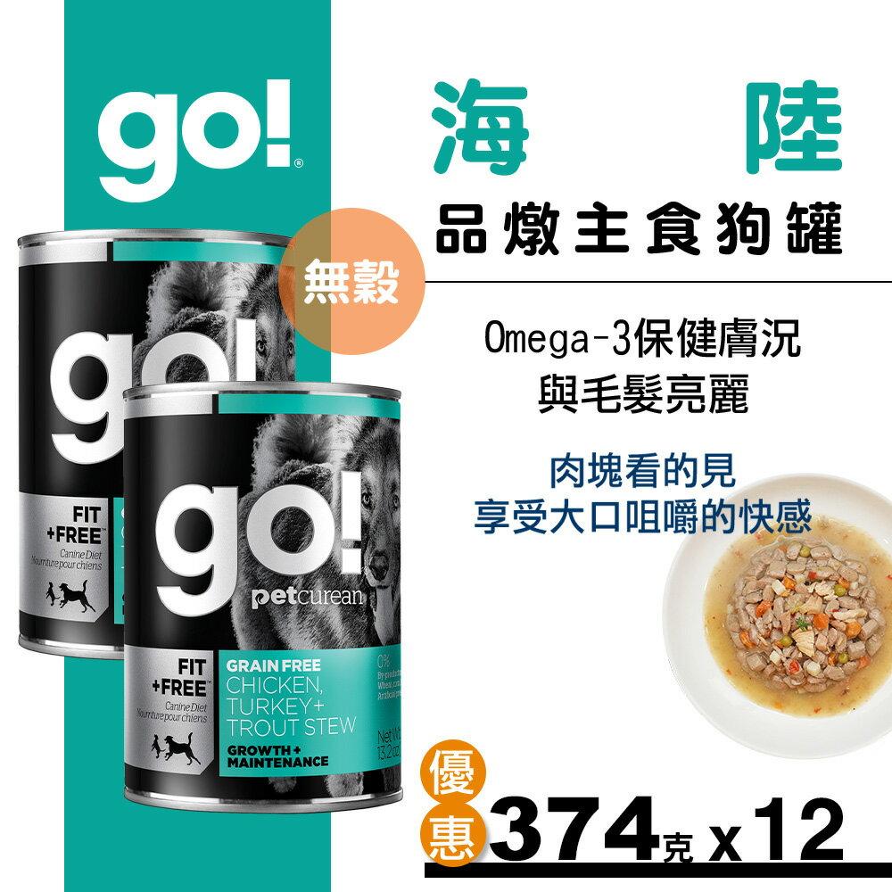 【SofyDOG】Go! 天然主食狗罐 品燉系列-無穀海陸(374g 一箱12罐) 0