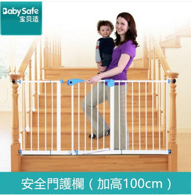 babysafe嬰兒童安全門欄 寶寶樓梯防護欄 寵物圍欄 寵物柵欄 狗柵欄 隔離門 加高100cm