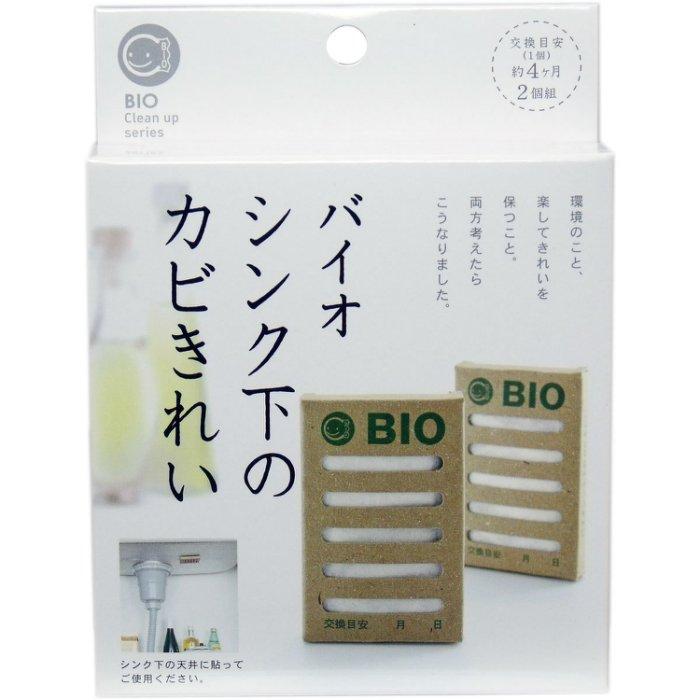 日本 Bio 神奇廚房流理台 水槽長效防霉盒二入 可使用4個月 *夏日微風*