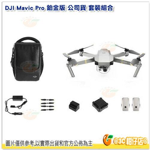 預購 3電 大疆 DJI Mavic Pro 御 鉑金 套裝版 空拍機 公司貨 便攜版 降噪 續航 30分鐘 4K 航拍器 無人機 三軸機械雲台