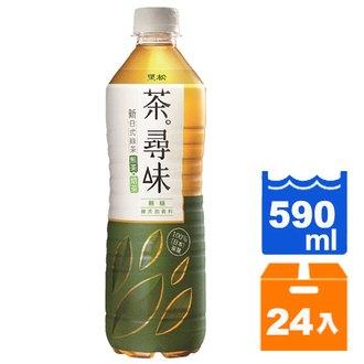 黑松 茶尋味 新日式無糖綠茶 590ml (24入) / 箱 0