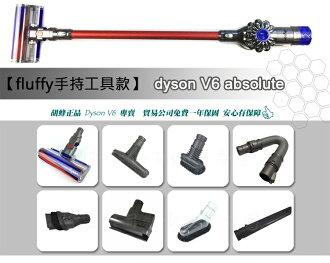 Dyson V6 SV09 fluffy 8吸頭 七日退貨+手持工具組DC62下一代 - 限時優惠好康折扣