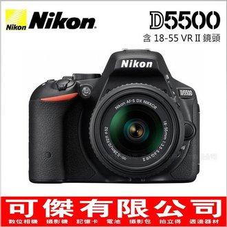 可傑 Nikon D5500 +18-55mm 標準鏡 平輸
