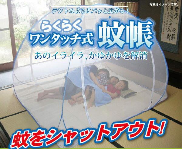日本收納折疊式蚊帳ˊ帳篷野餐墊戶外可用060236代購海渡