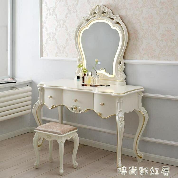 歐式梳妝台臥房公主梳妝桌化妝台梳妝櫃現代簡約化妝桌子帶燈網紅yh