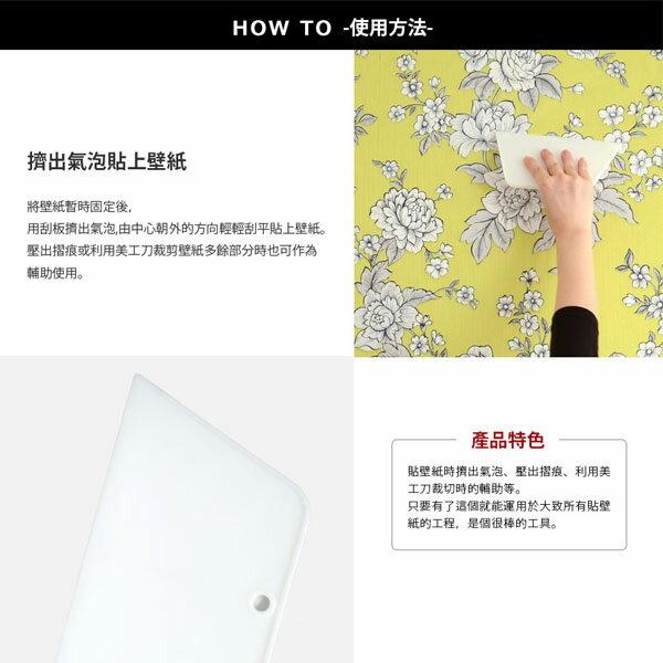 「塗完膠壁紙 - 試用套餐」款式多樣,小部分裝飾 7