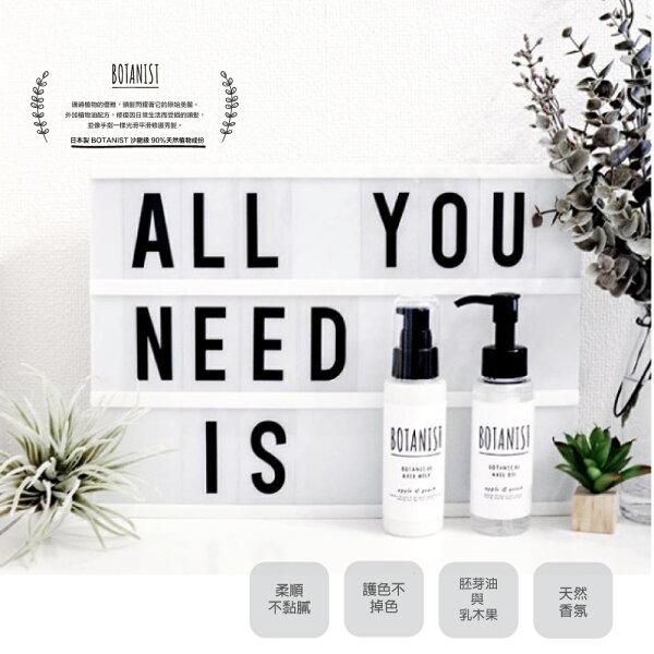 天然日本洗髮潤髮日本製BOTANIST沙龍級90%天然植物成份護髮油80ml完美主義【U0156】