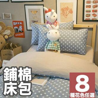 北歐風 單人鋪棉床包雙人被套組 舒適春夏磨毛布 台灣製造