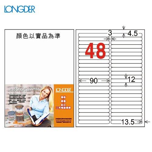 辦公小物嚴選~龍德A4三用電腦標籤(雷射噴墨)LD-869-W-A(白)48格(105張盒)(列印標籤)