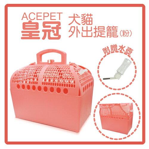 【力奇】皇冠 ACEPET 犬貓外出提籠623(粉)-190元>單個可超取(M403A04)