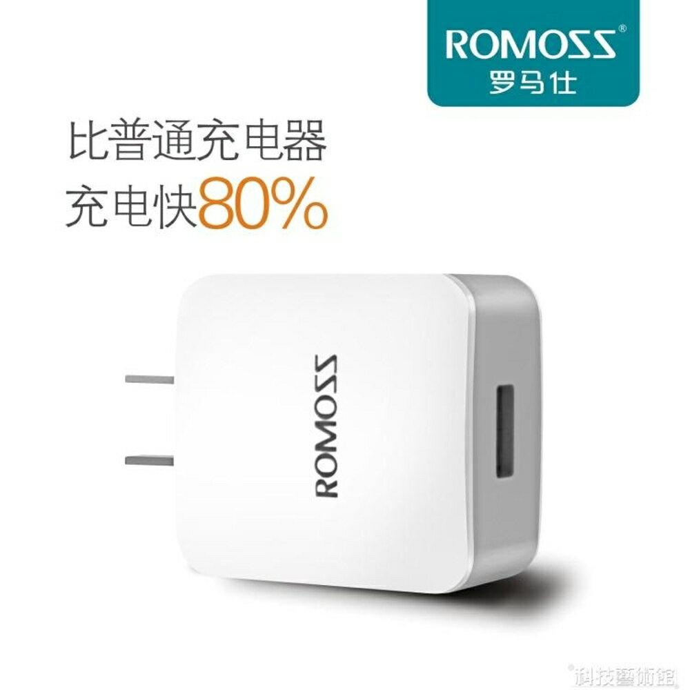 充電器 羅馬仕蘋果充電器快充電頭快充技術充手機平板  領券下定更優惠