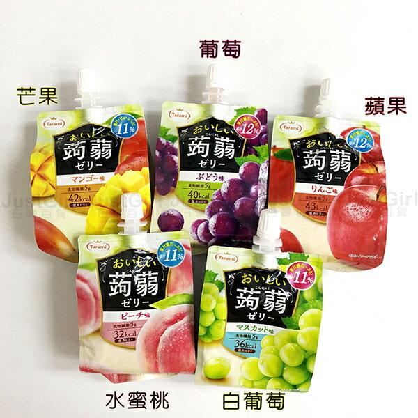 達樂美 果凍飲 蒟蒻飲 方便包 便利包 隨手包 蘋果葡萄芒果白葡萄水蜜桃 150ml 食品 日本製造進口JustGirl