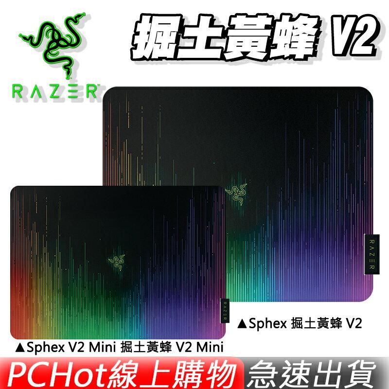 RAZER 雷蛇 Sphex V2 掘土黃蜂V2 電競滑鼠墊 Sphex V2 Sphex V2 Mini  PCHot