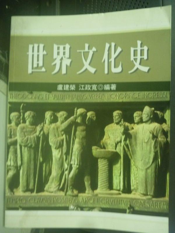 【書寶二手書T5/大學社科_WFM】世界文化史_盧建榮 / 江政寬