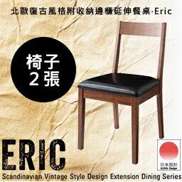林製作所 株式會社:【日本林製作所】Eric北歐復古風格系列椅子2入組餐椅書桌椅木椅皮面