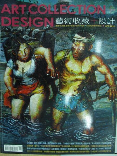 【書寶二手書T4/雜誌期刊_ZIZ】藝術收藏+設計_55期_收藏家是幸福的人等