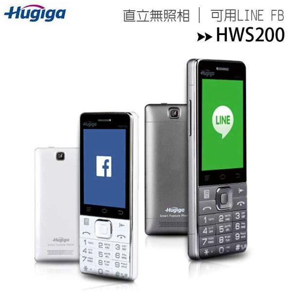 Hugiga鴻碁HWS200大按鍵2.8吋無照相3G直立式軍人機(可用LINEFB)