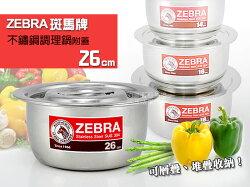 快樂屋♪ Zebra 斑馬牌 304不鏽鋼 調理鍋 26cm 厚款附蓋 電磁爐可用