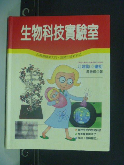 【書寶二手書T2/少年童書_JOU】生物科技實驗室_周勝輝