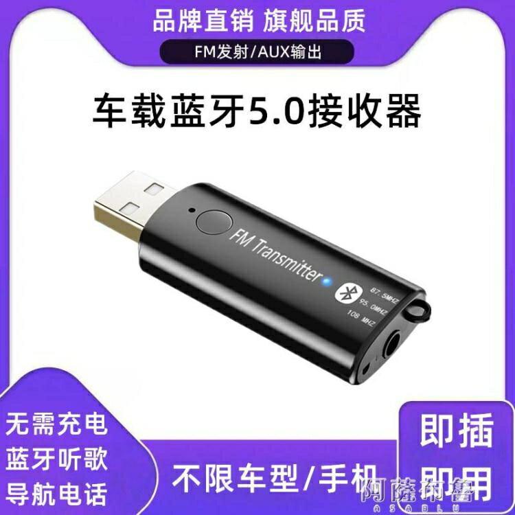 藍芽適配器 USB車載藍芽5.0接收器FM發射汽車通用aux音頻雙輸出無線 交換禮物