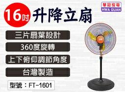 <br/><br/>  【尋寶趣】16吋升降立扇 60W 360度旋轉 三段開關 三片扇葉 底座防潮 電風扇 電扇 立扇 台灣製 FT-1601<br/><br/>