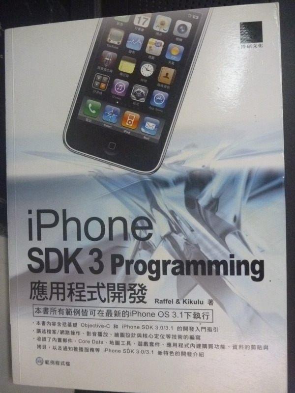 【書寶二手書T7/電腦_YGN】iPhone SDK 3 Programming應用程式開發_Raffel_附光碟