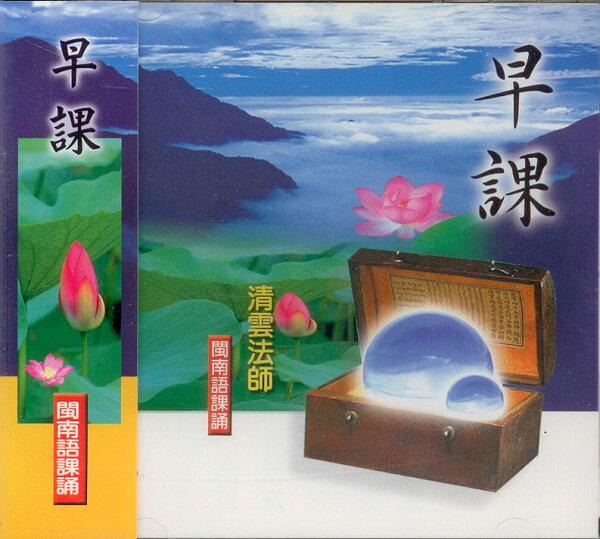 33001早課閩南語課誦CD