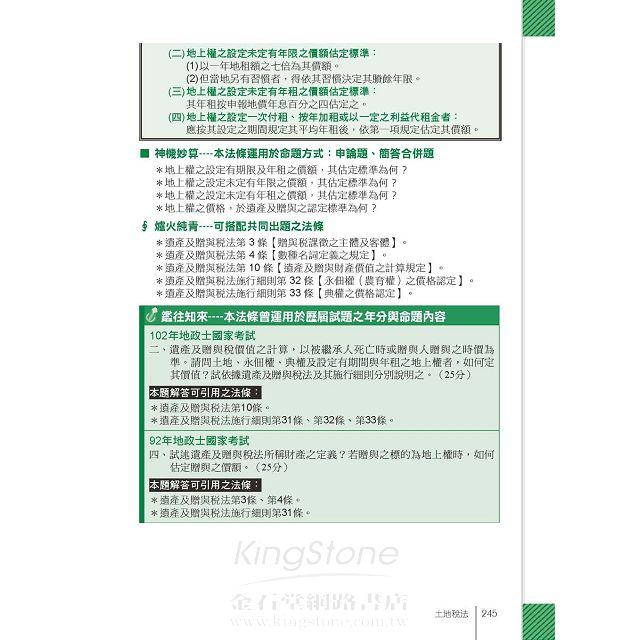 2016全新改版!地政士「強登金榜寶典」土地稅法規 6